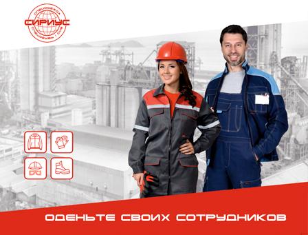 2e6008a79 Рабочая одежда купить в Москве. Магазин рабочей одежды. Купить рабочую  одежду оптом и в розницу. Производство рабочей одежды - Планета Сириус.